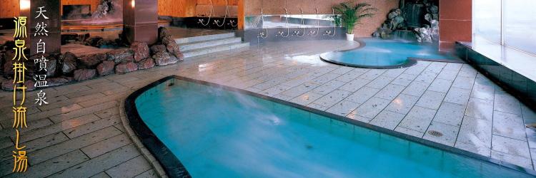 天然自噴温泉